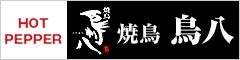 焼鳥 鶏八